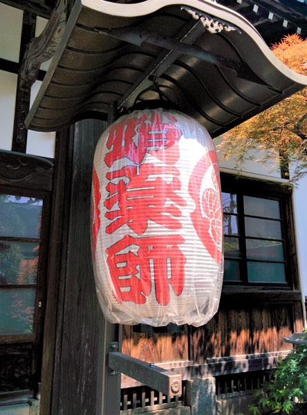 「たこ薬師成就院」(東京都目黒区)