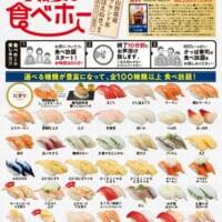 かっぱ寿司が食べ放題開催 公式オススメのアレンジレシピも紹介