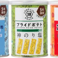 湖池屋が災害用に備蓄できるポテトチップス発売 缶入りで5年保…