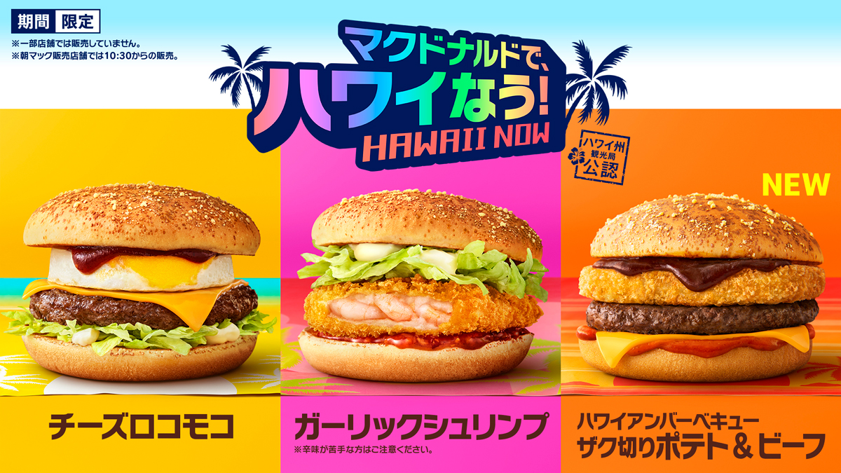 マックに新バーガー「ハワイアンバーベキュー ザク切りポテト&ビーフ」登場 「マクドナルドでハワイなう!」スタート
