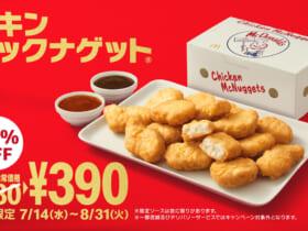 日本マクドナルドの創業50周年記念キャンペーンの第2弾