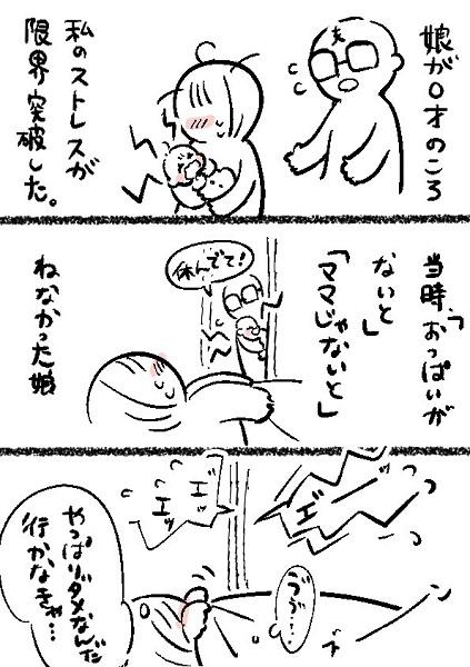 サチコさんが投稿した漫画 1ページ目