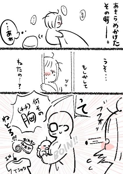 サチコさんが投稿した漫画 2ページ目