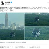 TMR西川貴教 代々木公園に突如出現した巨人アートに「こ…怖…