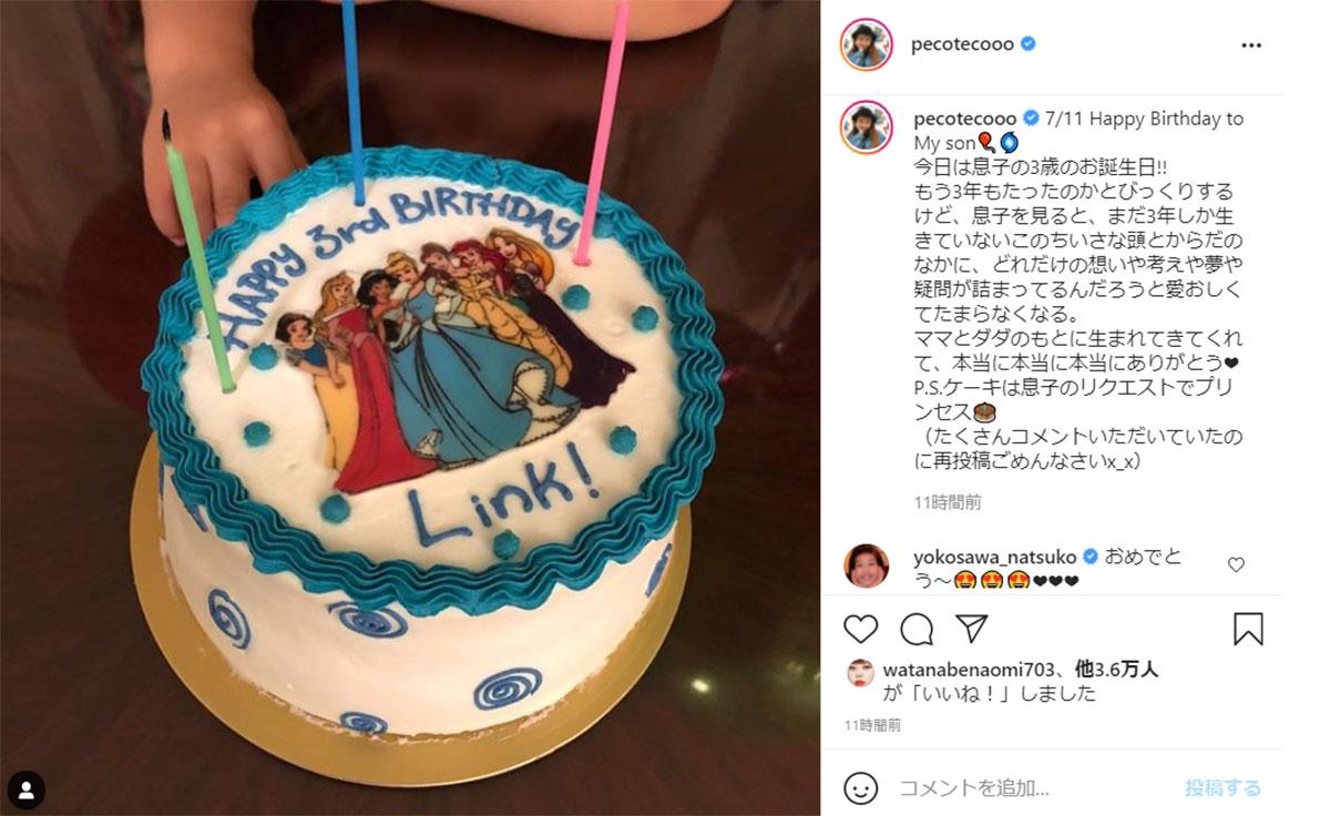 ぺこ、息子3歳の誕生日に横澤夏子も祝福