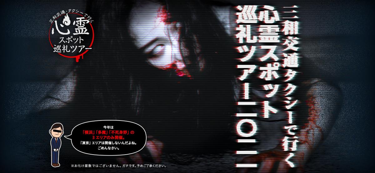 三和交通タクシーの名物企画「心霊スポット巡礼ツアー2021」開催 今年は横浜・多魔・不死身野で運行