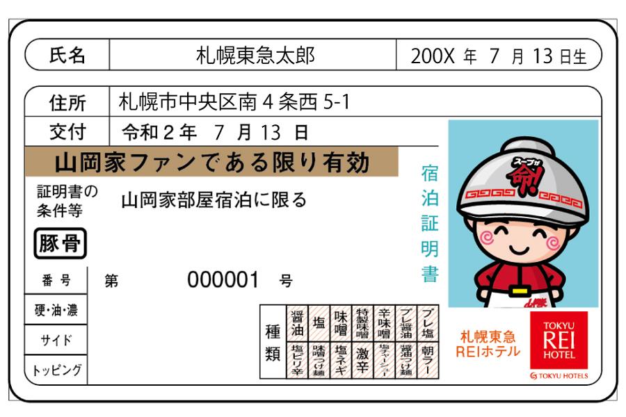 運転免許証を模したオリジナルの「宿泊証明書」