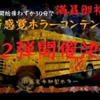 ゾンビになって渋谷を楽しむバスツアー 「ゾンビスクールバス」…