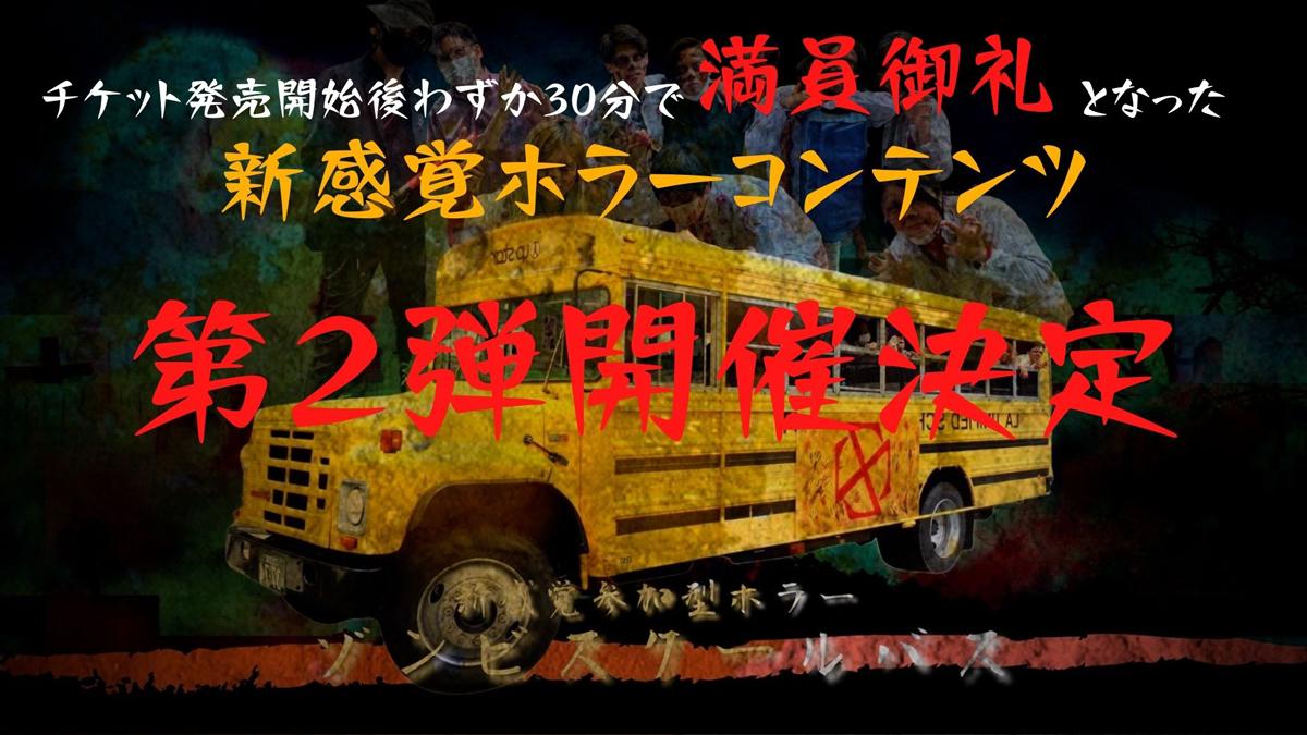 ゾンビになって渋谷を楽しむバスツアー 「ゾンビスクールバス」第2弾が開催