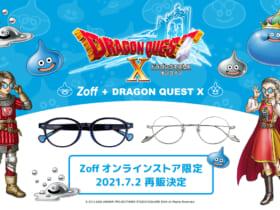 「Zoff」×「ドラゴンクエストX」のコラボアイテムが再販