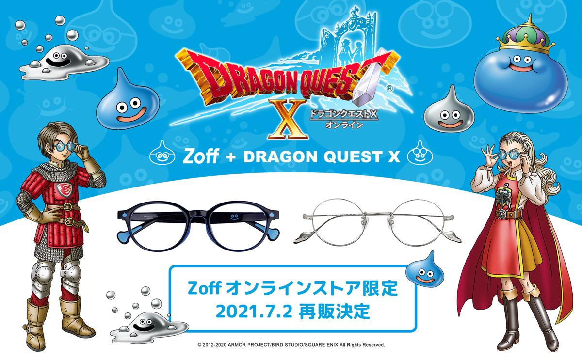 スライムがメガネになった!?「Zoff」×「ドラゴンクエストX」のコラボアイテムが再販決定