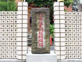 小伝馬町大安楽寺にある「江戸伝馬町処刑場跡」碑