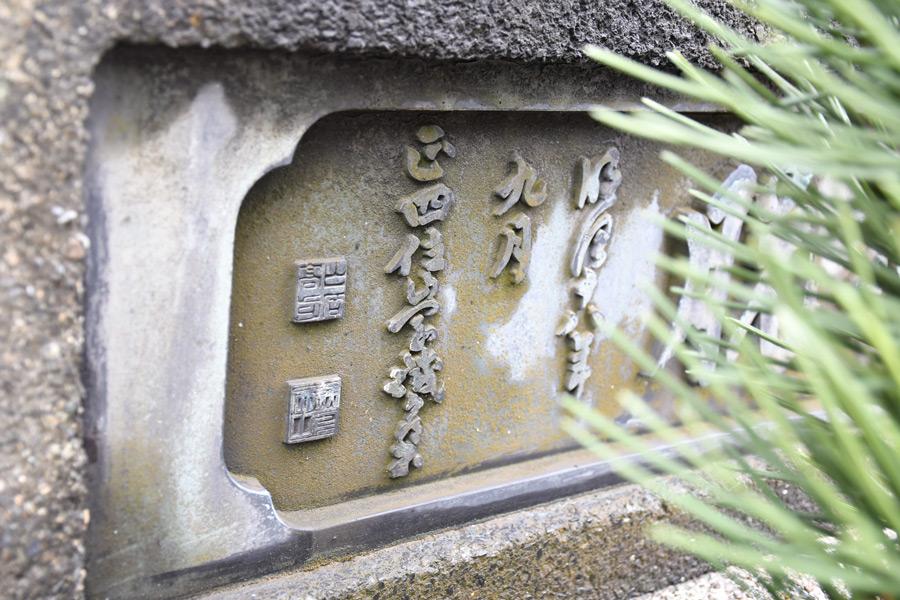 山岡鉄舟(高歩)の署名と落款