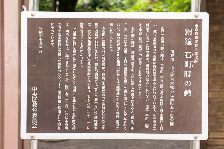 十思公園内「石町時の鐘」説明板