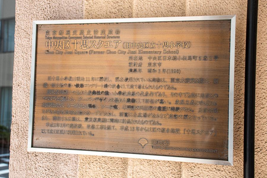 旧十思小学校校舎(十思スクエア本館)は東京都歴史的建造物