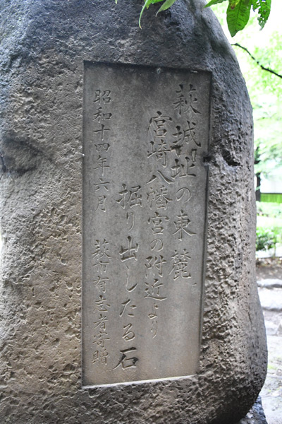 萩から運ばれた石に刻まれている