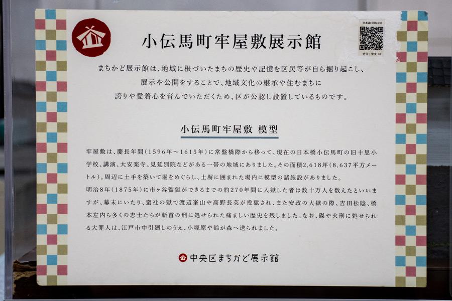 「小伝馬町牢屋敷展示館」説明書