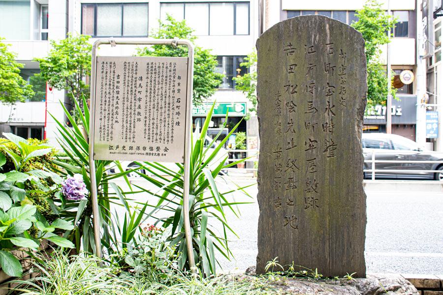 小伝馬町駅3番出口そばにある石碑