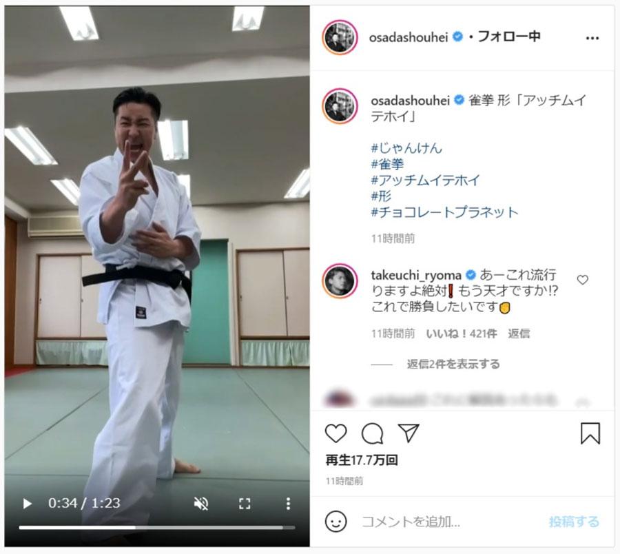 チョコプラ長田の新ネタ「アッチムイテホイ」に竹内涼真も反応