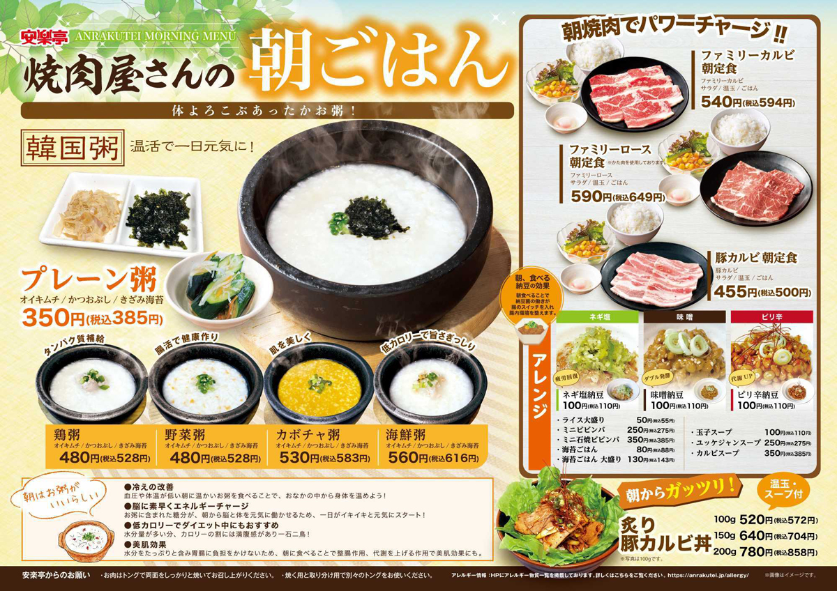 「焼肉レストラン 安楽亭」に朝食メニューが登場 東京・池袋北口店から順次スタート