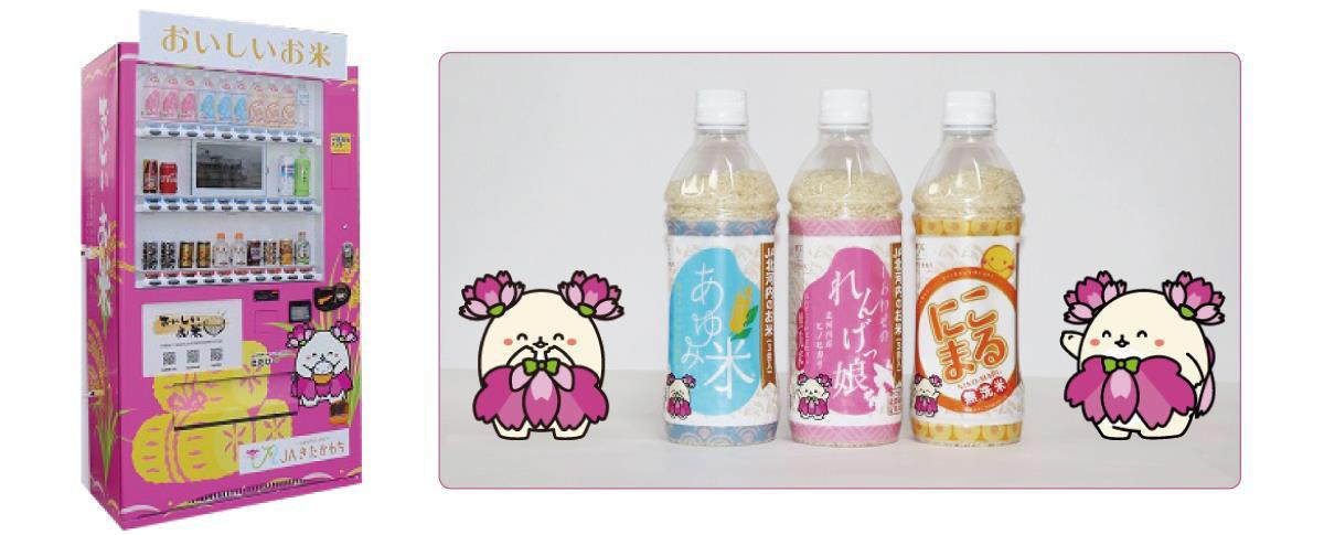 ペットボトル入りの無洗米を自販機販売 JA北河内全支店に看板型デザイン自販機「ボードステーション」設置