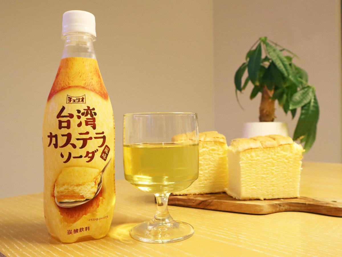 台湾ブームもここまで来たか……ふわふわな炭酸飲料「台湾カステラソーダ」爆誕