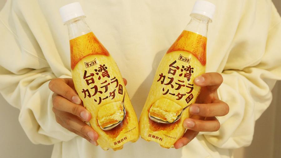 焼きたての香ばしい台湾カステラをイメージした新感覚炭酸飲料