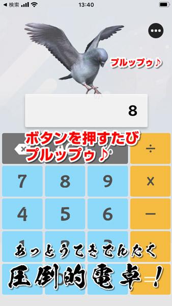 ボタンを押すたびプルップゥ~ 8月10日(ハトの日)記念した「ハト電卓」がリリース