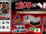 「ゴジラ対ヘドラ」公開50 周年記念フレーム切手セット