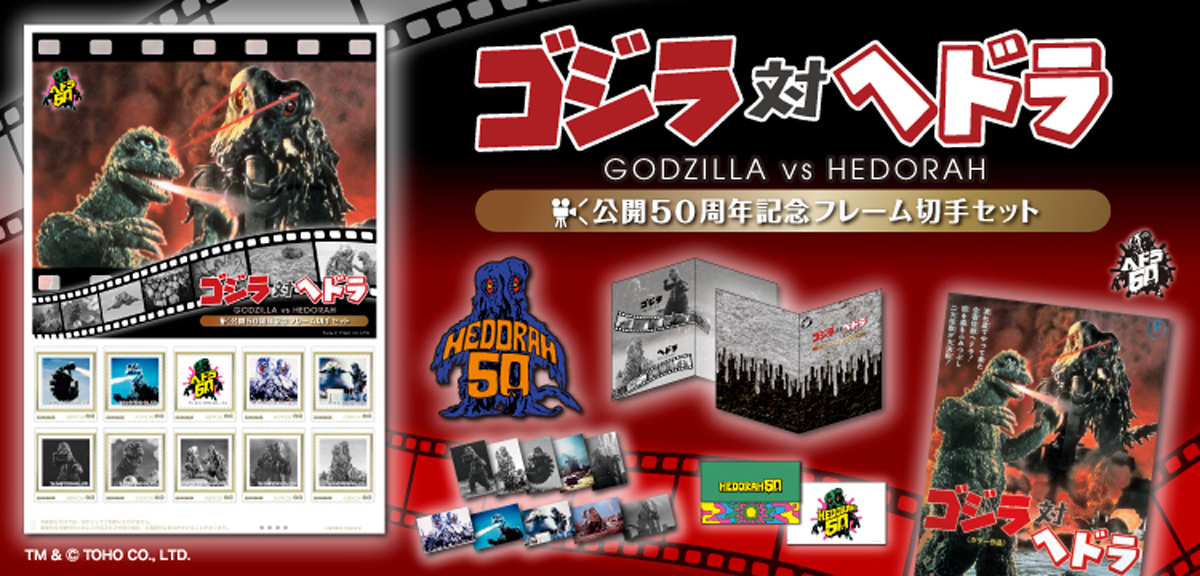 「ゴジラ対ヘドラ」公開50周年記念グッズ 郵便局のネットショップ限定で販売