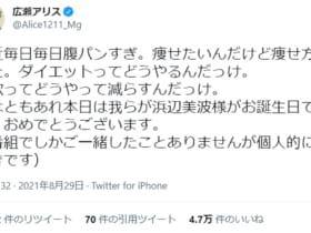 広瀬アリス「ダイエットってどうやるんだっけ」に4.7万いいね&リプ殺