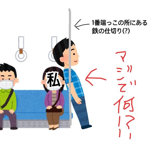 電車内での不快な体験に共感 端の席ならではのトラブルに「あるある」