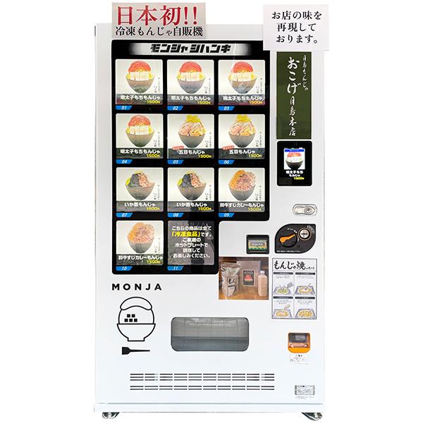 """聖地""""月島""""に世界初の「もんじゃ自販機」が登場 人気店の味を再現した冷凍もんじゃを販売"""