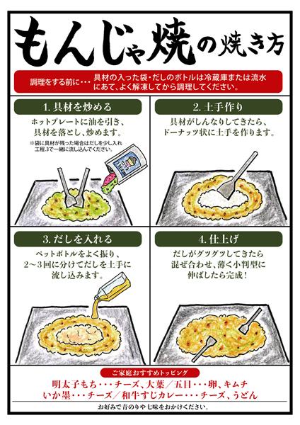もんじゃの美味しい焼き方の説明書付き