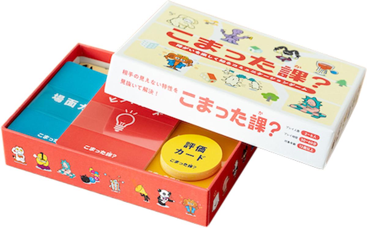 障がいを楽しく知るコミュニケーションゲーム「こまった課?」が発売