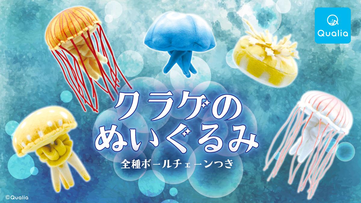 触手もビヨーーーンと完全再現!特大サイズのカプセルトイ「クラゲのぬいぐるみ」が発売