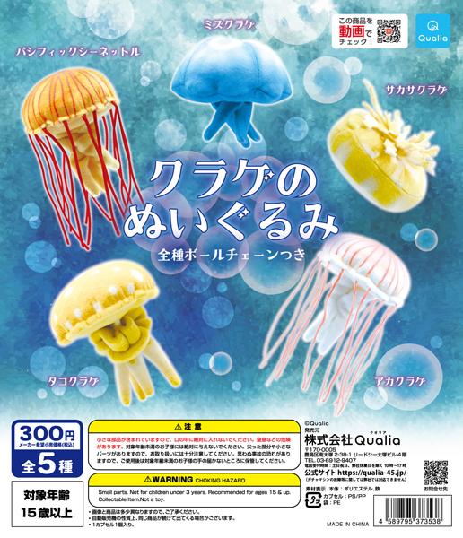 「ぬいぐるみシリーズ」の第15弾