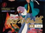 「ルパン三世」アニメ化50周年記念特別上映