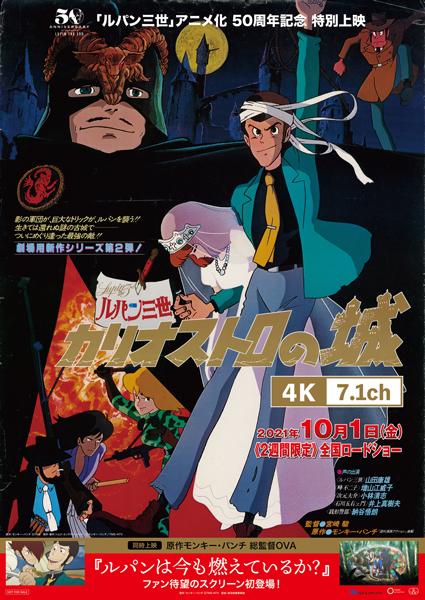 「カリオストロの城」が4K+7.1chになってスクリーンに帰ってくる!「ルパン三世」アニメ化50周年記念特別上映