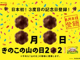 「きのこの山の日」が3度目の記念日登録で日本一に