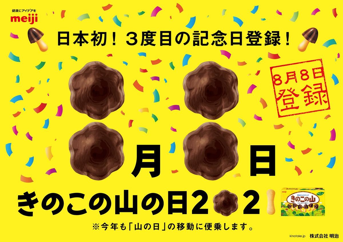 2度あることは3度ある 明治・きのこの山が2021年も山の日の移動に便乗!「きのこの山の日」3度目の記念日登録で日本一に