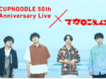 CUPNOODLE 50th Anniversary Live × マカロニえんぴつ