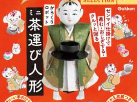 大人の科学マガジン BESTSELECTION 04 からくりロボット ミニ茶運び人形