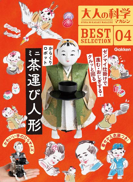 ふろくを組み立てると江戸のからくり人形が完成!大人の科学マガジン「ミニ茶運び人形」発売