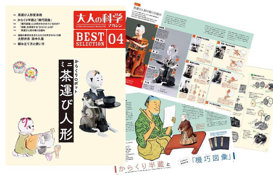 からくり人形の仕組みや歴史が分かる冊子