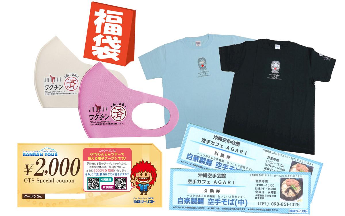 ワクチン済マスクなど入った「セルフロックダウン福袋」 沖縄ツーリストが自助作戦で発売
