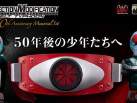 CSM変身ベルト・タイフーン KAMEN RIDER 50th Anniversary Memorial Set