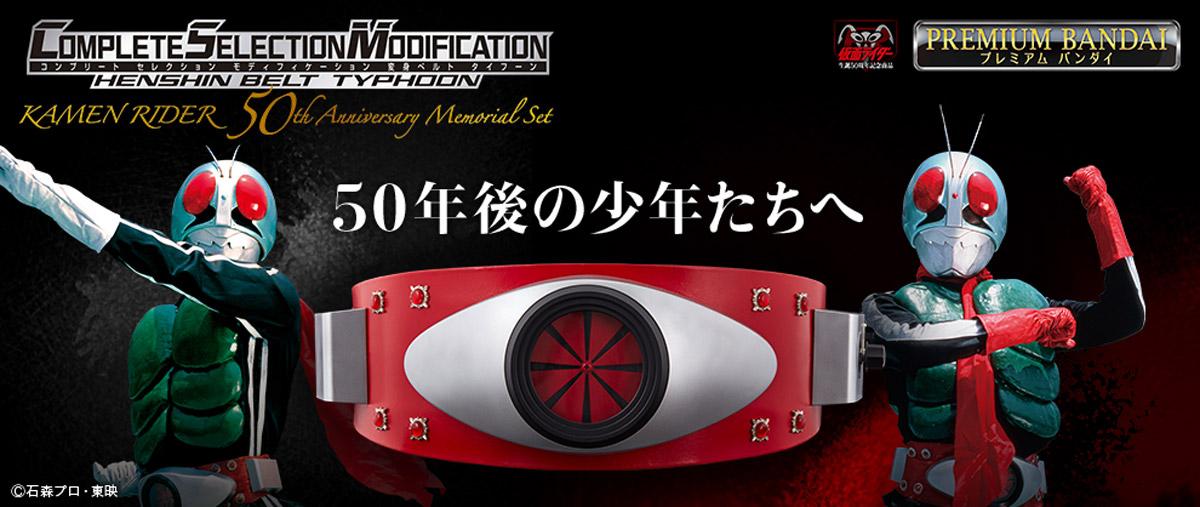 初代仮面ライダー「大人のための変身ベルト」登場 胴回りサイズは約80cm~108cm