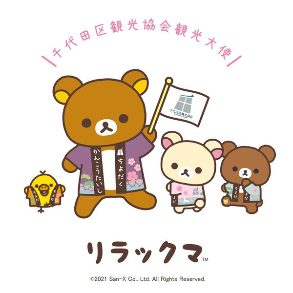 リラックマが千代田区観光大使に就任 ワクチン接種者にはグッズプレゼントも