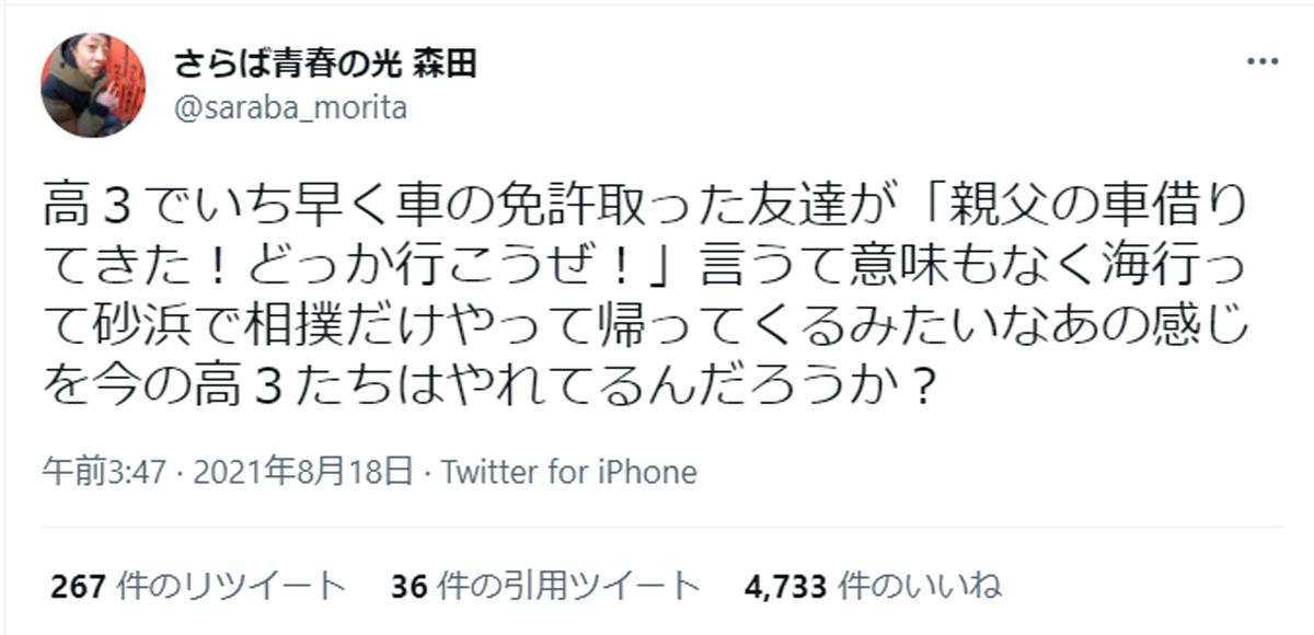 さらば森田の投稿に反響 「あの感じを今の高3たちはやれてるんだろうか?」